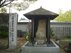 貞治の板碑