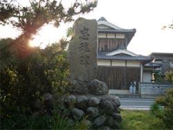 秋山好古書の忠魂碑