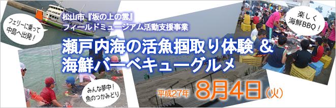 「瀬戸内海の活魚掴取り体験&海鮮バーベキューグルメ」 開催のご案内
